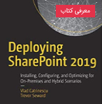 کتاب Deploying SharePoint 2019