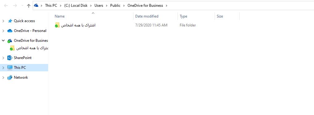OneDrive For Business در شیرپوینت