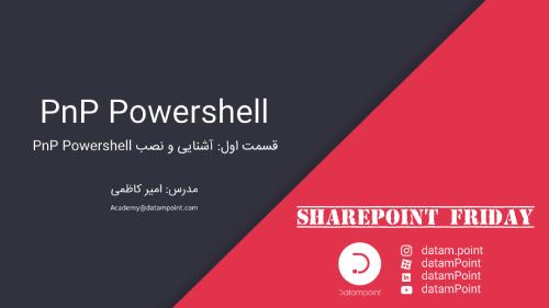 آشنایی و نصب PnP Powershell
