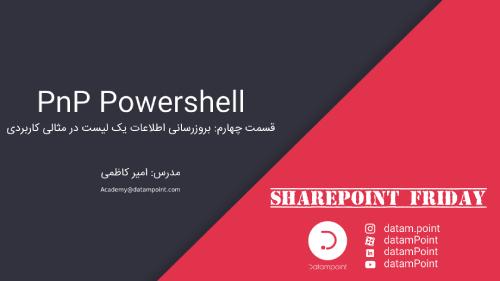 بروزرسانی اطلاعات یک لیست با PnP PowerShell