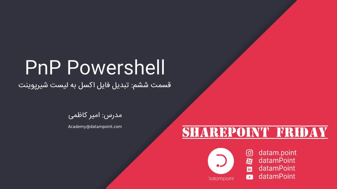 تبدیل فایل اکسل به لیست شیرپوینت PnP Powershell