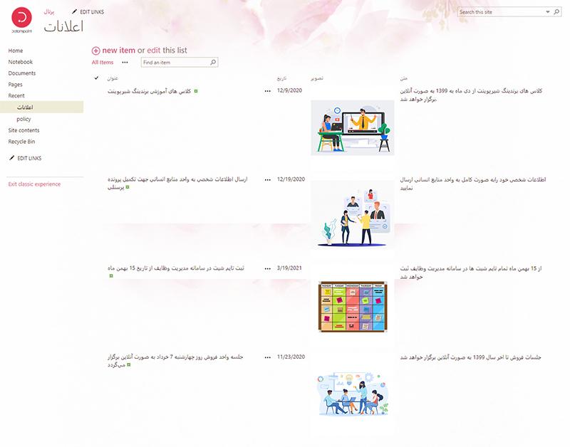 نمایش آیتمهای یک لیست با استفاده از وبپارت Content Search