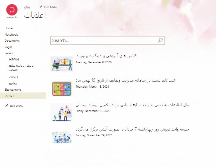 اتصال وب پارت Content Search به باکس جستجو