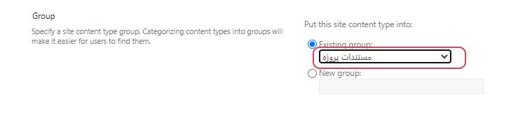 Content Type در شیرپوینت چیست؟
